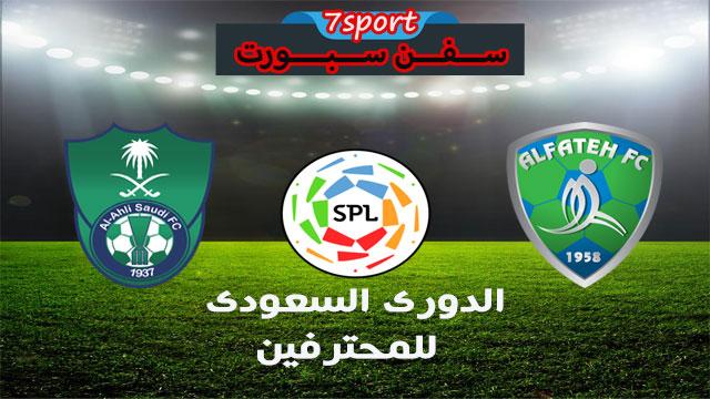 موعدنا مع مباراة الاهلي والفتح  بتاريخ  20/02/2019  الدوري السعودي للمحترفين