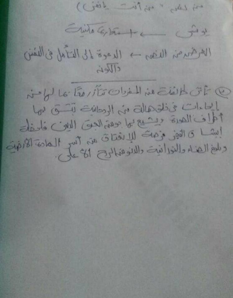 اجابة امتحان اللغة العربية للصف الثالث الثانوي 2018 0%2B%252812%2529