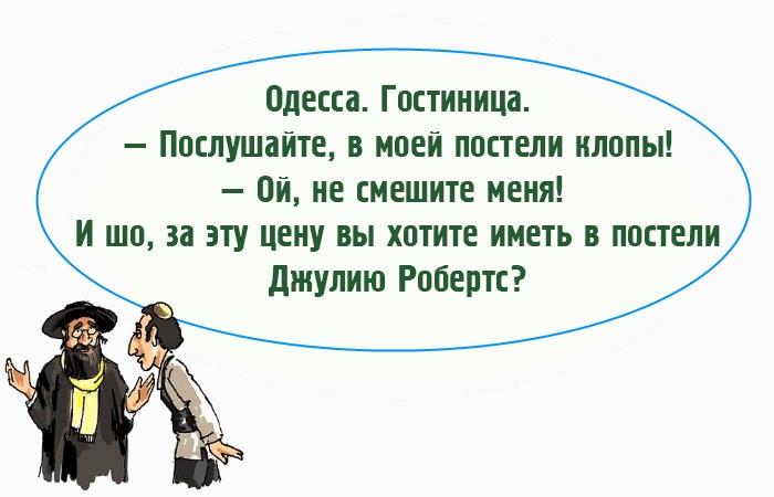 7 веселых одесских анекдотов