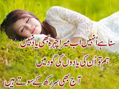 Poetry | Urdu Poetry | Urdu Romantic Poetry | Short Romantic Poetry | Poetry Pics | Poetry Images | Poetry Wallpapers - Urdu Poetry World, Urdu poetry romantic, Urdu poetry for teachers, Urdu poetry on eyes, Urdu poetry about life, Urdu poetry about love, Urdu poetry Allama Iqbal, Urdu poetry about friends, Urdu poetry about death, Urdu poetry about mother, Urdu poetry about education, Urdu poetry best, Urdu poetry bewafa, Urdu poetry barish