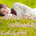 Poetry | Urdu Poetry | Urdu Romantic Poetry | Short Romantic Poetry | Poetry Pics | Poetry Images | Poetry Wallpapers - Urdu Poetry World