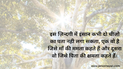Touching Shayari Status