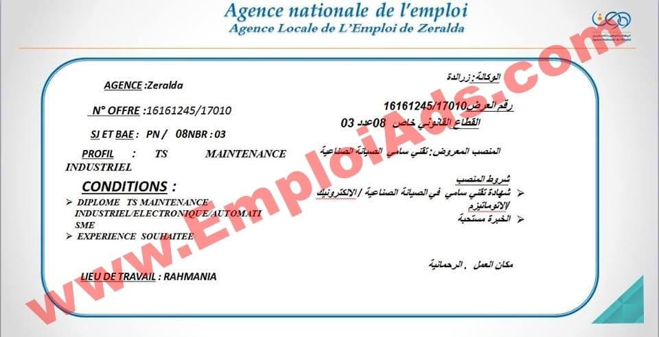اعلان عرض عمل بالوكالة المحلية للتشغيل زرالدة ولاية الجزائر جويلية 2017