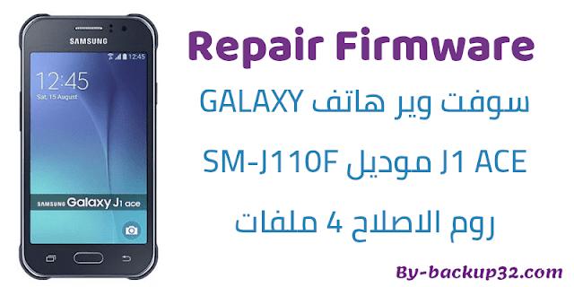 سوفت وير هاتف GALAXY J1 ACE موديل SM-J110F روم الاصلاح 4 ملفات رابط مباشر