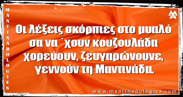 Μαντινάδες - Οι λέξεις σκόρπιες στο μυαλό σα να ΄χουν κουζουλάδα  χορεύουν, ζευγαρώνουνε, γεννούν τη Μαντινάδα.
