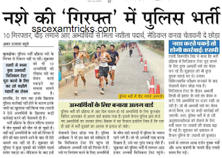 haryana police pet pst latest news