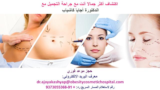اكتشف أكثر جمالا مع الدكتور أجايا كاشياب أفضل جراح تجميل في مدسبا دلهي