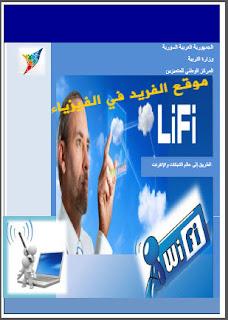 بحث عن لاي فاي Li Fi ، مقارنة بين تقنيات لاي فاي ، واي ماكس ، واي فاي   ( Li-Fi , WiMAX , Wi-Fi ) ، الفرق بين تقينة واي فاي ولاي فاي ، واي ماكس ، رابط تحميل مباشر pdf ، عيوب ومميزات واستخدامات Li fi ، ما هي تقنية لاي فاي ، تقنية Li fi مقارنة مع Wi Fi ، تقنية lifi pdf