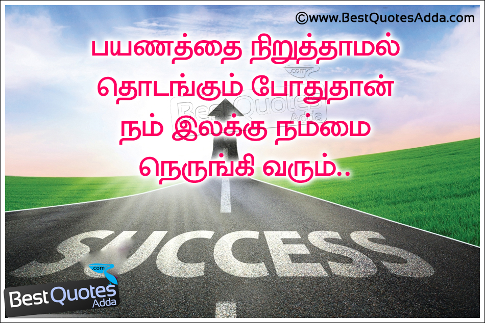 Best Quotes In Tamil For Success