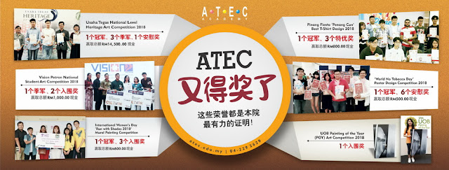 ATEC won multiple awards Art & Design Competition