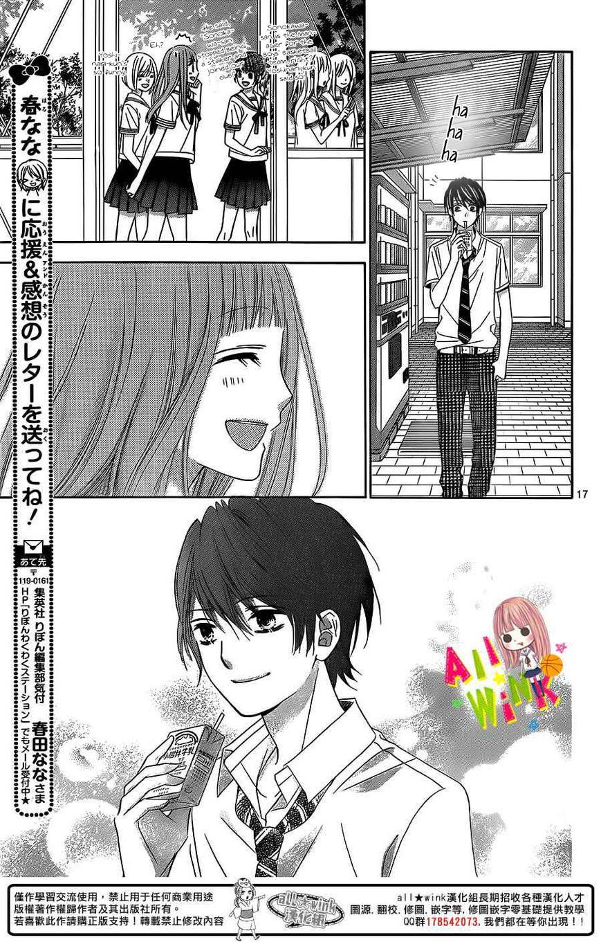 Tsubasa to Hotaru 3
