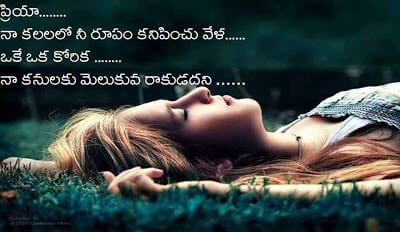 Telugu Love Quotes For Girls