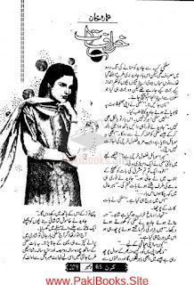 Khurafaat (Afsana) By Amara Khan