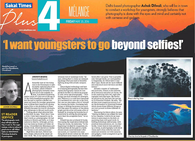 Feature on master photographer Ashok Dilwali in Sakal Times (www.indiaart.com)