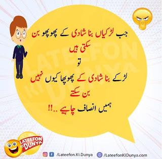 Lateefon ki Dunya Collections Jokes With images