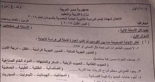 ورقة امتحان السودان فى الجغرافيا ثانوية عامة 2018