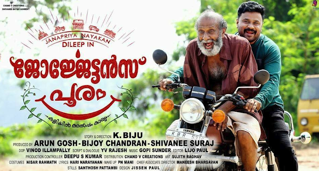 Georgettans Pooram (2017) : Oduvile yaathrakayinnu Song lyrics