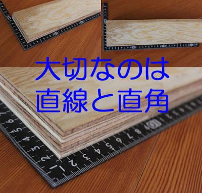スピーカ自作に大切なのは直線と直角