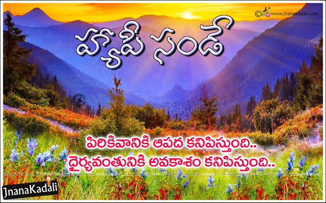 motivational telugu happy sunday quotes hd wallpapers, Telugu sunday messages