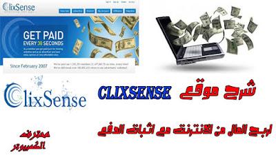 شرح موقع ClixSense لربح المال من الانترنت مع اثبات الدفع