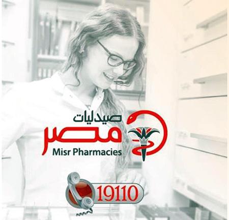 اعلان وظائف مجموعة صيدليات مصر Misr Pharmacies