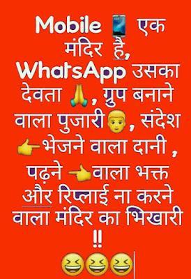 Mobile Ek Mandir Hai Whatsapp uska devta : Bhikari funny jokes