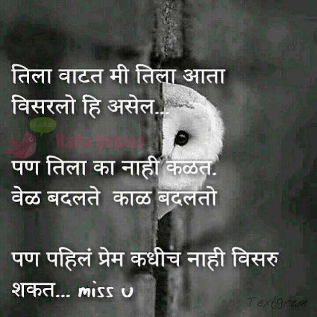 Marathi Love Status For Whatsapp मराठी लव स्टेटस