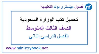تحميل كتب الصف الثالث المتوسط الفصل الدراسي الثاني 1438-1441-1442-1441