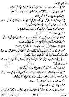 Adawat by Riaz Aqib Kohler Forced Marriage Read Online