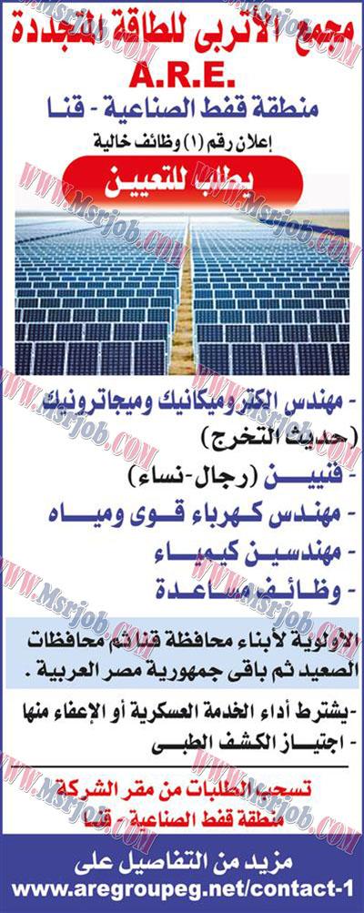 وظائف مجمع الاتربي للطاقة المتجددة - اعلان رقم (1) وظائف خالية