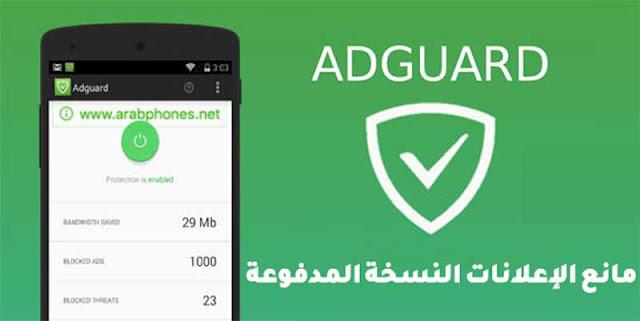 تحميل تطبيق مانع الإعلانات Adguard Premium pro النسخة المدفوعة بدون روت