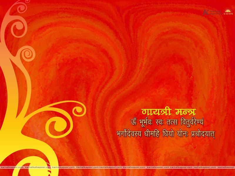 Download gyatri mantra