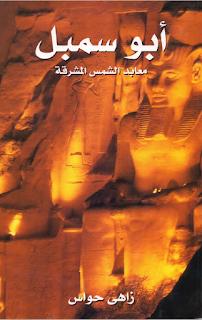 أبو سمبل - معابد الشمس المشرقة - كتاب - التحميل والقراءة