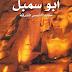 كتاب أبو سمبل - معابد الشمس المشرقة pdf زاهي حواس