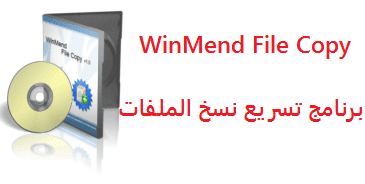 تحميل برنامج تسريع نسخ الملفات WinMend File Copy