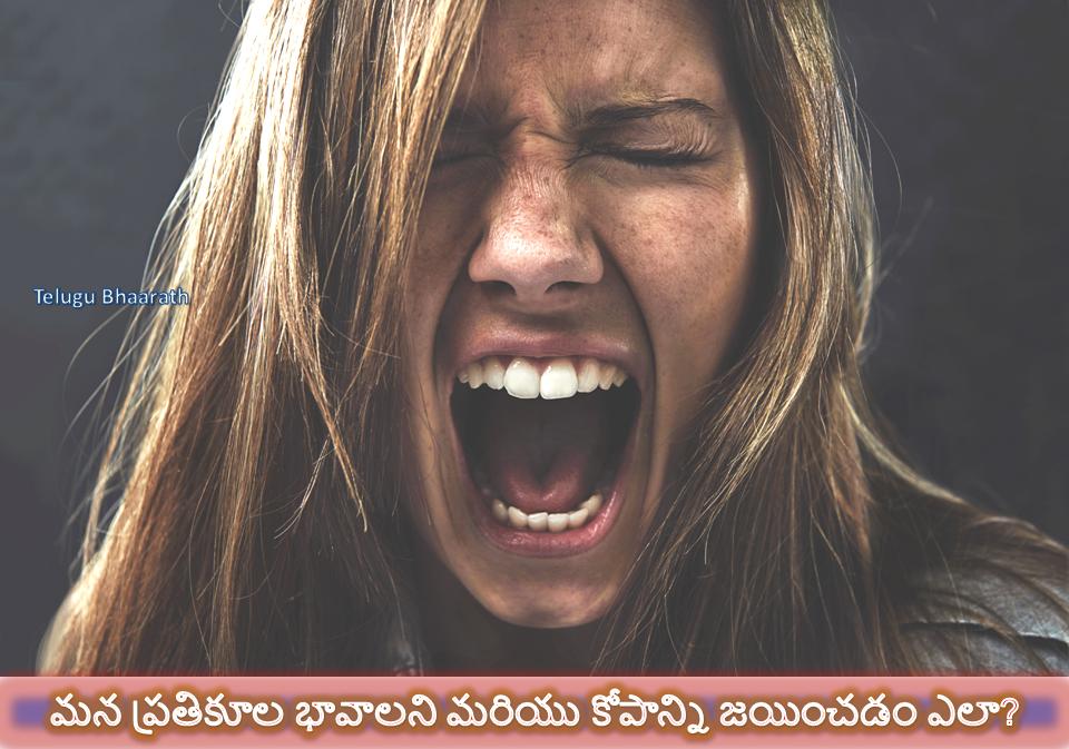 మన ప్రతికూల భావాలని మరియు కోపాన్ని జయించడం ఎలా? - How to overcome our negative feelings and anger?