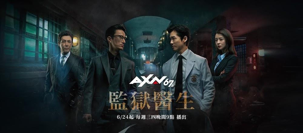 屏南:監獄醫生