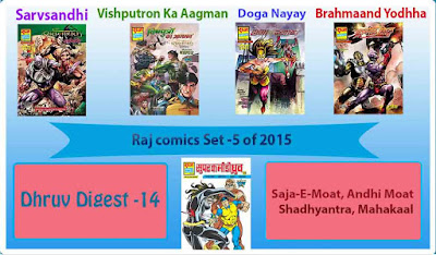Raj Comics set 5 of 2015