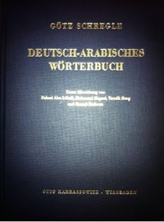 قاموس Schregle Dictionary German - Arabic ألماني عربي