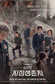 Tổng Thống 60 Ngày - Designated Survivor: 60 Days (2019)
