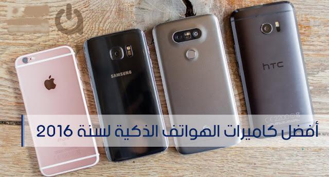 أبرز 5 هواتف من ناحية الكاميرا وجودة الصورة