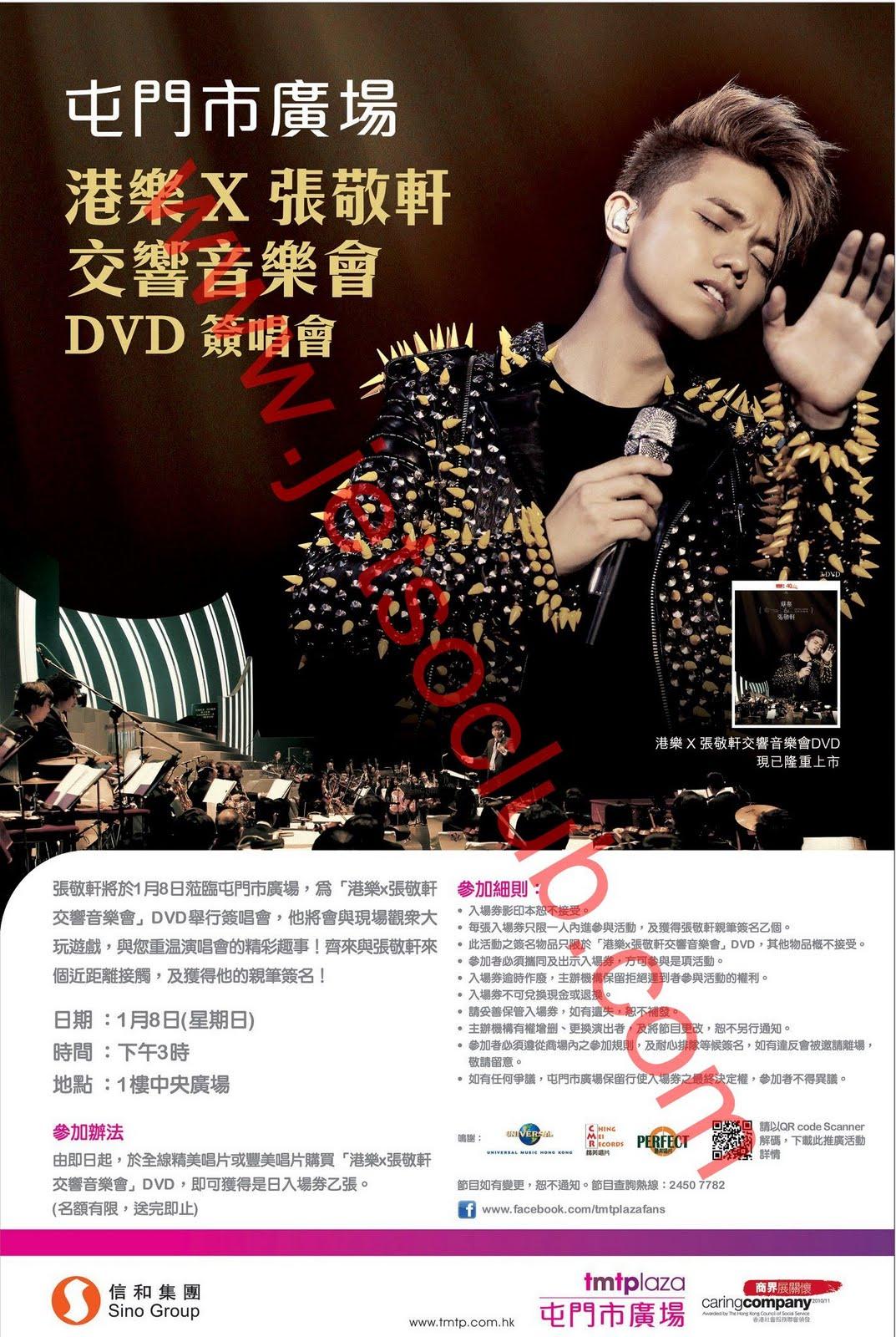 屯門市廣場: 「港樂x張敬軒交響音樂會」DVD簽唱會(8/1) ( Jetso Club 著數俱樂部 )