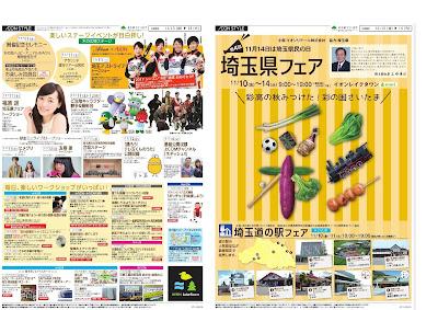 11/10〜11/14 埼玉県フェア