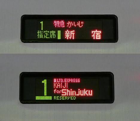 【ダイヤ改正で消滅!】E257系の新宿行き かいじ