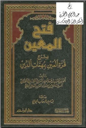 Terjemahan Fathul Muin Pdf