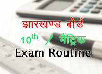 Jac matric routine 2019 jharkhand board 10th time table 2019a