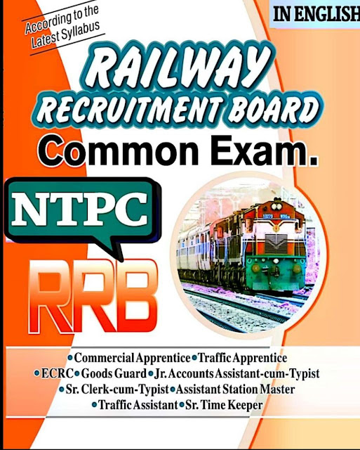 RRB NTPC CBT 1 BEST BOOK IN ENGLISH【ALL SYLLABUS COVERED】