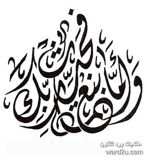 Lucifer Dalam Islam Adalah: Gambar Kaligrafi Islam Pilihan 2
