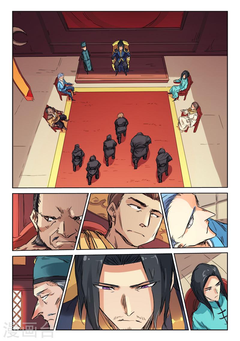 อ่านการ์ตูน Star Martial God Technique 114 ภาพที่ 8