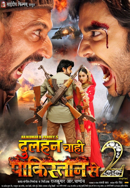 Dulhan Chahi Pakistan Se 2 Bhojpuri Movie (2018): Video, Songs, Poster, Release Date, Full Cast & Crew: Pradeep Pandey 'Chintu'